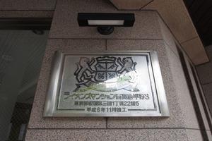 ライオンズマンション西高島平第3の看板