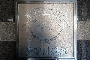 クレッセント多摩川緑地の看板
