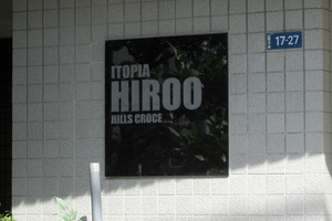 イトーピア広尾ヒルズクローチェの看板