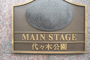 メインステージ代々木公園の看板