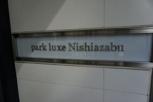 パークリュクス西麻布の看板
