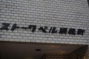 ストークベル浜松町の看板