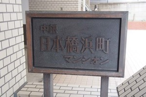 中銀日本橋浜町マンシオンの看板