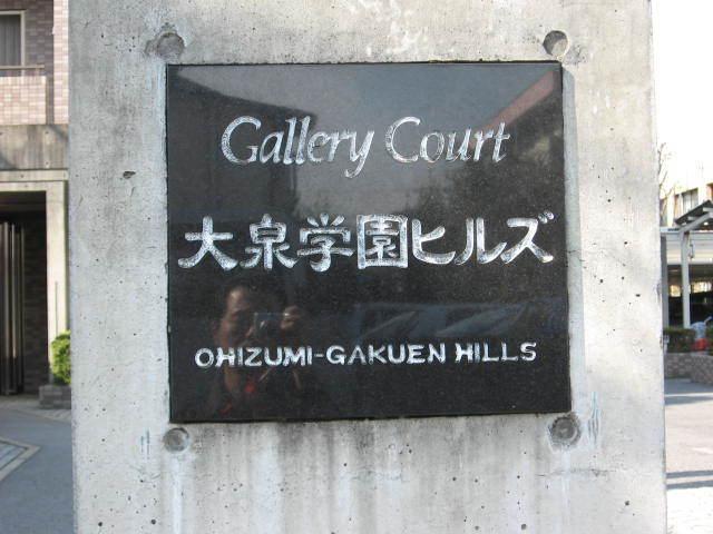 ギャラリーコート大泉学園ヒルズの看板