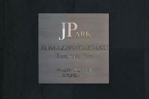 ジェイパーク駒沢大学ルミナヴェールの看板