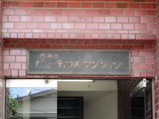 西落合ビューティフルマンションの看板