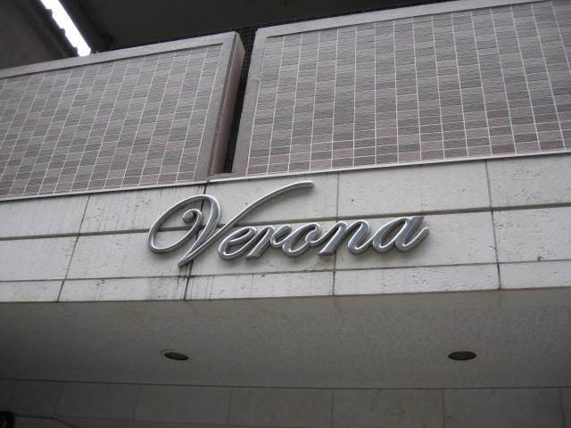 ヴェローナ板橋本町の看板