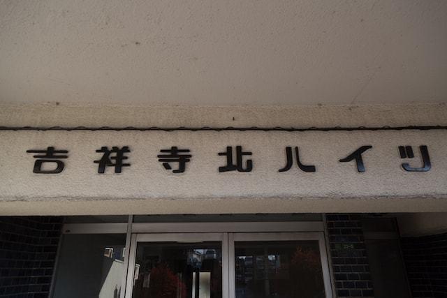 吉祥寺北ハイツの看板