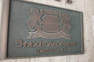 ライオンズマンション門前仲町(田口ビル)の看板