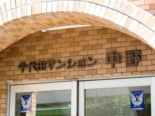千代田マンション中野の看板