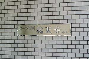 コープ野村祐天寺中町の看板
