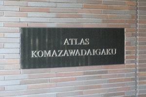 アトラス駒沢大学の看板