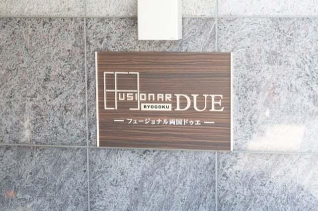 フュージョナル両国DUEの看板