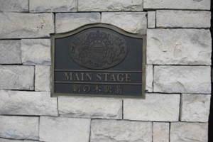 メインステージ鵜の木駅前の看板