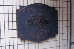メゾン・ド・レコルテの看板