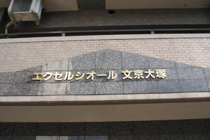 エクセルシオール文京大塚の看板
