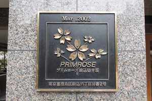 プリムローズ駒込染井坂の看板