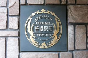 フェニックス笹塚駅前の看板
