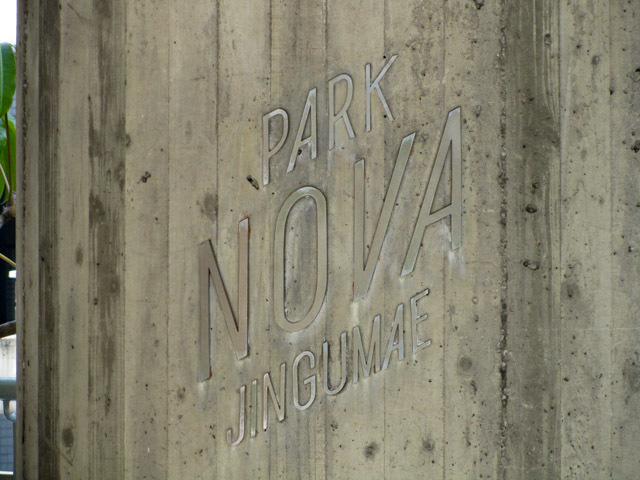 パークノヴァ神宮前の看板