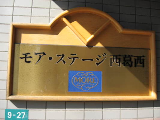 モアステージ西葛西の看板