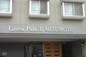グリーンパーク第2水元の看板