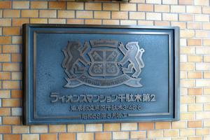 ライオンズマンション千駄木第2の看板