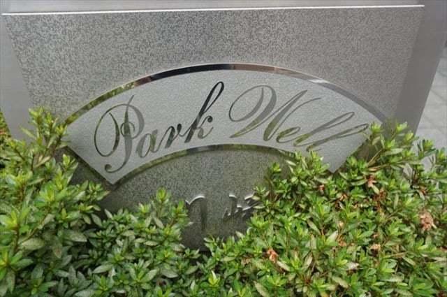 パークウェル川崎の看板