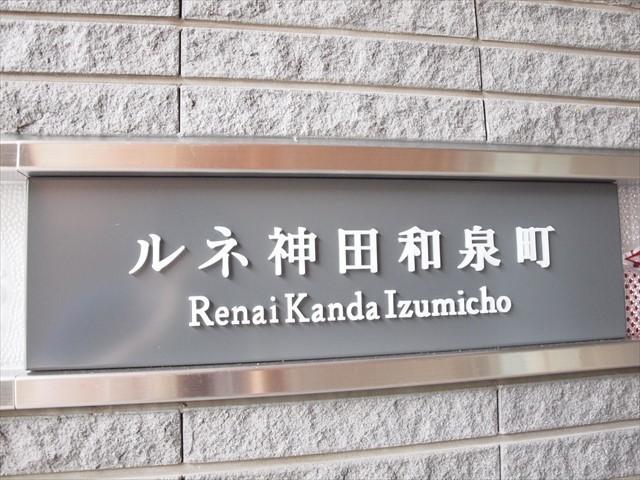 ルネ神田和泉町の看板