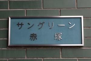 サングリーン赤塚の看板