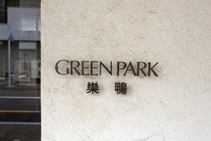 グリーンパーク巣鴨の看板