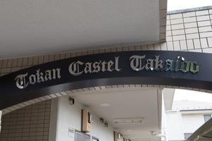 トーカンキャステール高井戸の看板