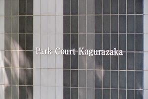 パークコート神楽坂の看板