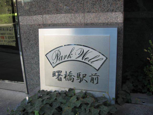 パークウェル曙橋駅前の看板