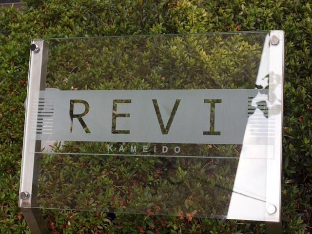 レヴィ亀戸の看板