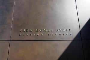 パークホームズ綾瀬ステーションプレミアの看板