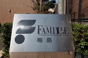 ファミール梅島の看板