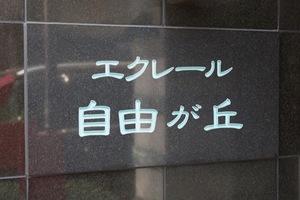 エクレール自由が丘(世田谷区)の看板
