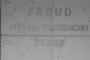 プラウド練馬春日町ディアージュの看板