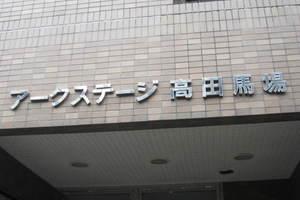 アークステージ高田馬場の看板