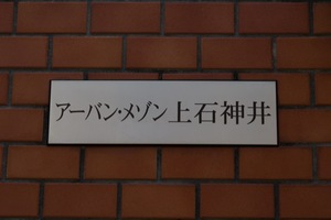 アーバンメゾン上石神井の看板