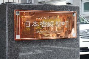 エクセラージュ日本橋蛎殻町の看板