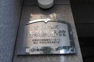 菱和パレス音羽弐番館の看板
