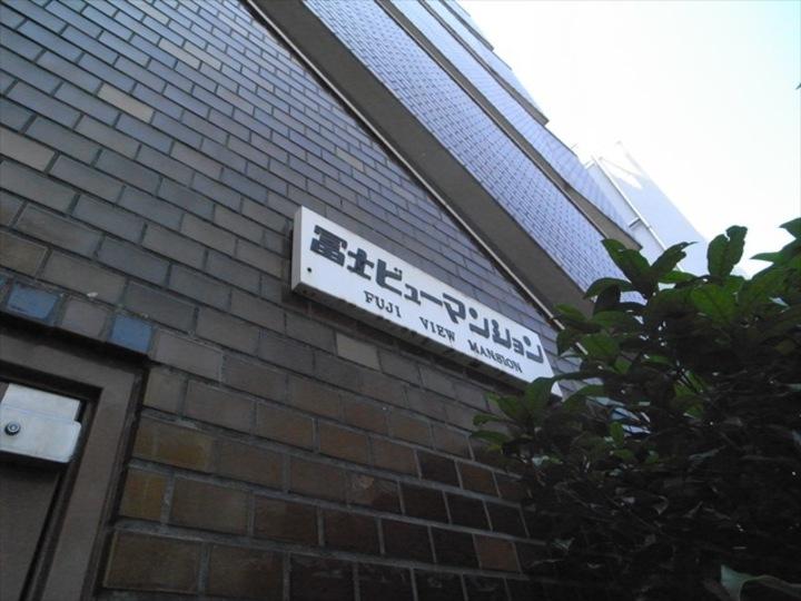 富士ビューマンション(中野区)の看板