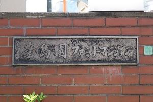 豊島園ファミリーマンションの看板