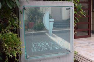 カーサフェリス目黒洗足の看板