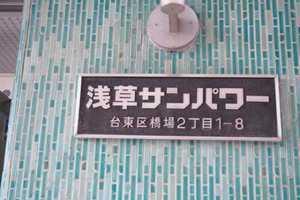 浅草サンパワーの看板