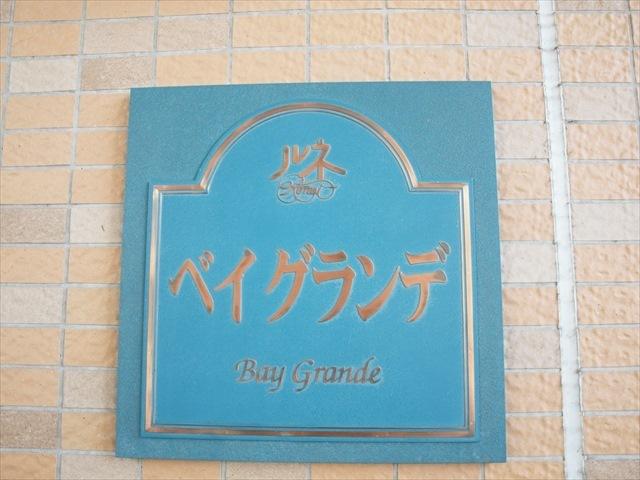 ルネベイグランデ門前仲町の看板