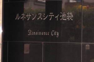 ルネサンスシティ池袋の看板