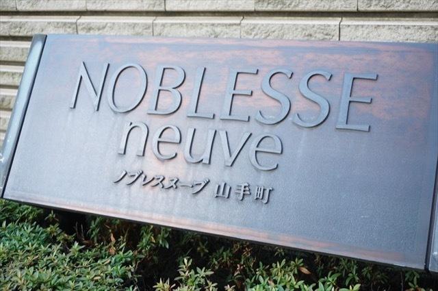 ノブレスヌーブ山手町の看板