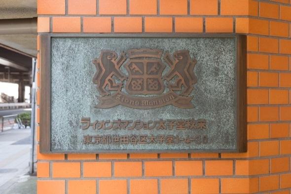 ライオンズマンション太子堂秋栄の看板